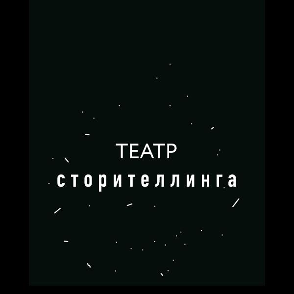 Театр сторителлинга Константина Кожевникова