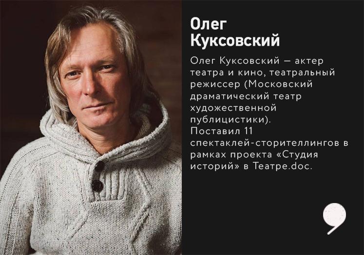 Олег Куксовский