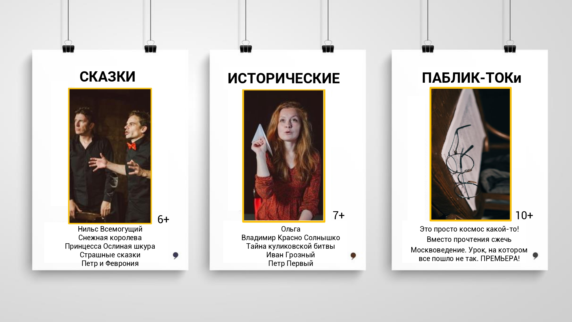 Визитка Театра_page-0007