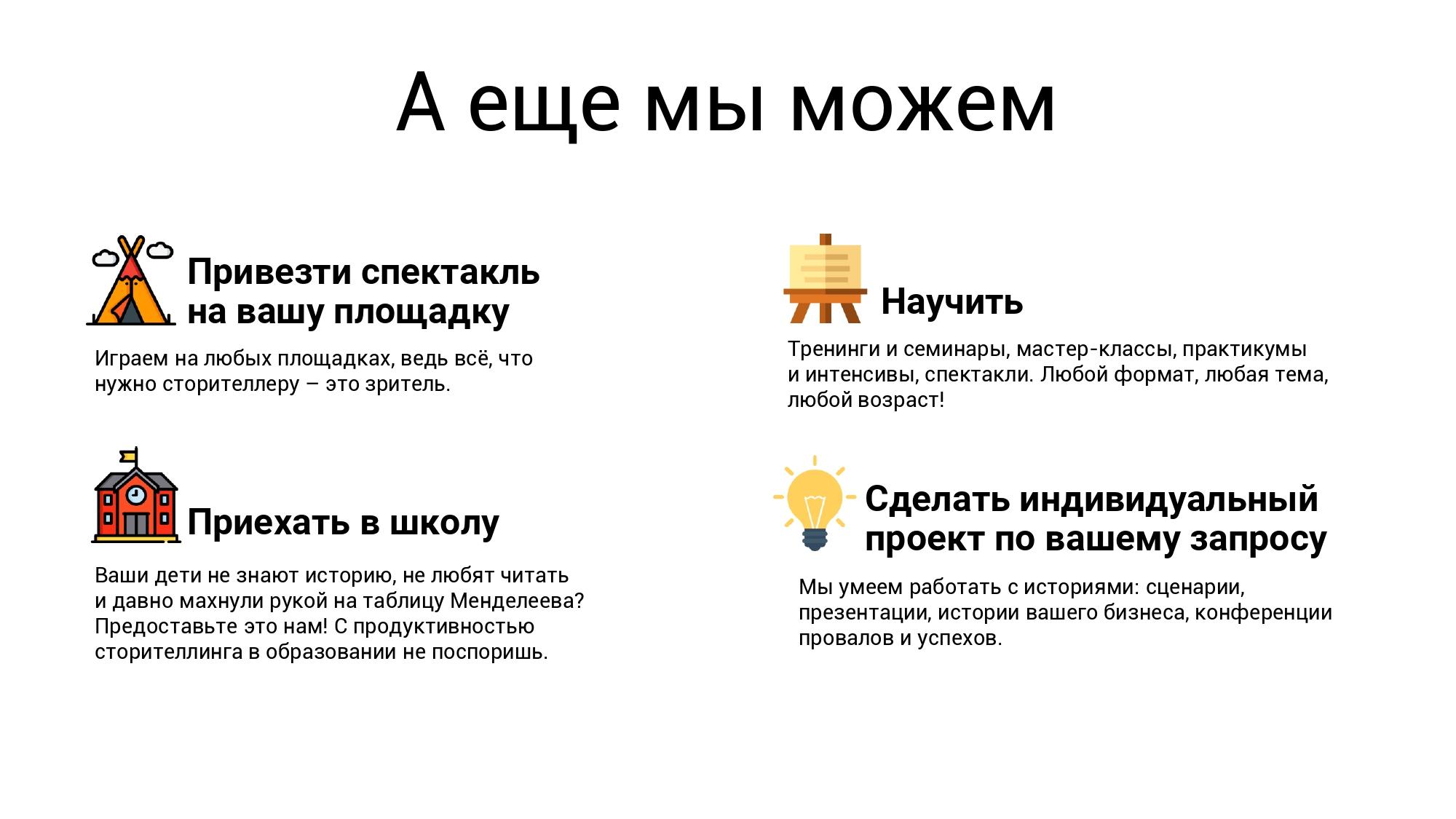 Визитка Театра_page-0010